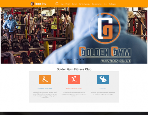 Golden Gym вэб хуудас